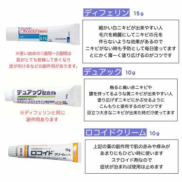 ビーソフテンクリーム0.3% (医薬品)/日医工ファーマ/その他を使ったクチコミ(2枚目)