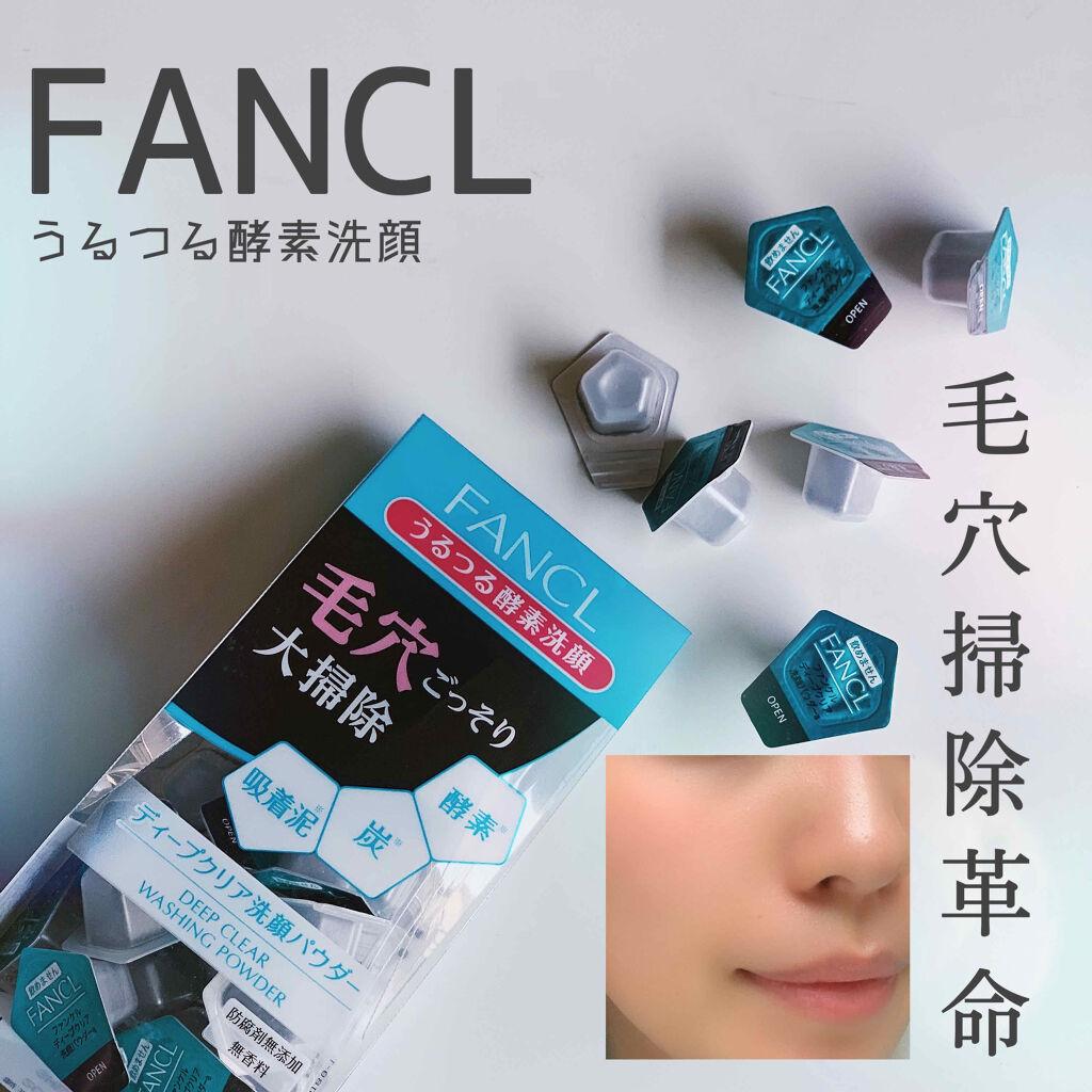 FANCL 芳珂 黑炭酵素深層清潔洗顏粉包裝