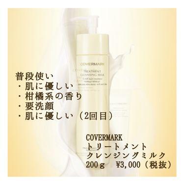 トリートメント クレンジング ミルク/COVERMARK/ミルククレンジングを使ったクチコミ(1枚目)
