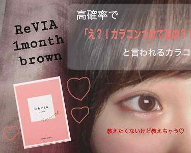 ReVIA circle/レヴィア/その他化粧小物を使ったクチコミ(1枚目)