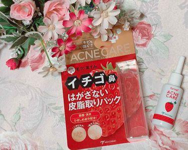 イチゴ鼻薬用はがさないパック/フォーミィ/洗い流すパック・マスクを使ったクチコミ(2枚目)