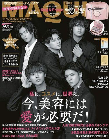 2020/9/19発売 MAQUIA (マキア) MAQUIA 2020年11月号