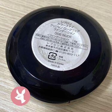 カラーステイ クッション ロングウェア ファンデーション/REVLON/クッションファンデーションを使ったクチコミ(2枚目)