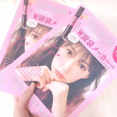 NMB48 吉田朱里 プロデュース キラキラW涙袋メーカーつき IDOL MAKE BIBLE@アカリン/主婦の友社/書籍を使ったクチコミ(2枚目)