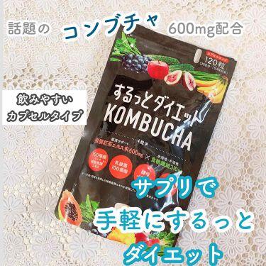するっとダイエットKOMBUCHAサプリ/リブ・ラボラトリーズ/ボディシェイプサプリメントを使ったクチコミ(1枚目)