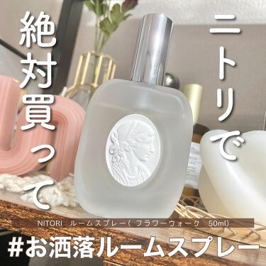ルームスプレー フラワーウォーク/ニトリ/香水(その他)を使ったクチコミ(1枚目)