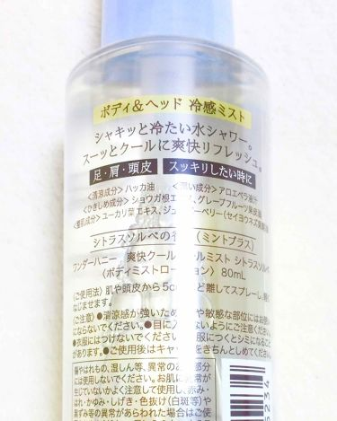 ワンダーハニー 爽快クールクールミスト シトラスソルベ(ミントプラス)/VECUA Honey/ボディローション・ミルクを使ったクチコミ(2枚目)