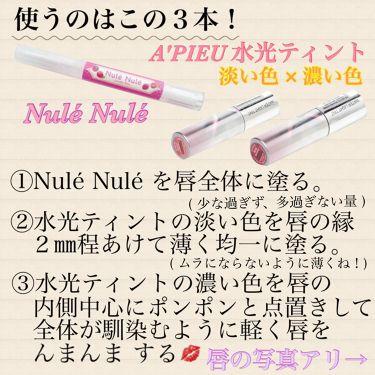 ヌレヌレ/エルシーラブコスメティック/リップグロスを使ったクチコミ(2枚目)