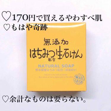 無添加生活 無添加はちみつ配合生石けん/マックス/洗顔石鹸を使ったクチコミ(1枚目)