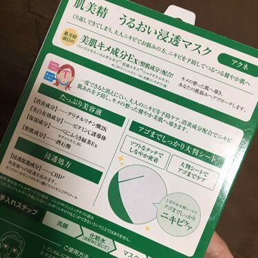 うるおい浸透マスク (アクネ)/肌美精/シートマスク・パックを使ったクチコミ(2枚目)