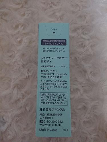 FDR アクネケア 化粧液/ファンケル/化粧水を使ったクチコミ(3枚目)