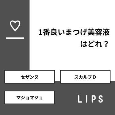 せな(´・ω・`) on LIPS 「【質問】1番良いまつげ美容液はどれ?【回答】・セザンヌ:0.0..」(1枚目)