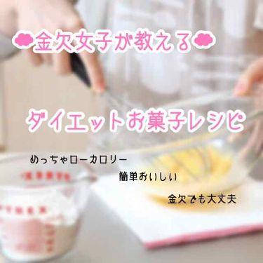 クックゼラチン/森永製菓/食品を使ったクチコミ(1枚目)