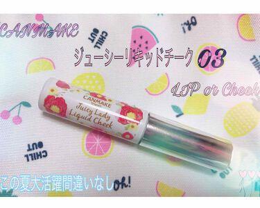 Candy♡さんの「キャンメイクジューシーレディリキッドチーク<ジェル・クリームチーク>」を含むクチコミ