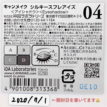 シルキースフレアイズ/CANMAKE/パウダーアイシャドウを使ったクチコミ(3枚目)