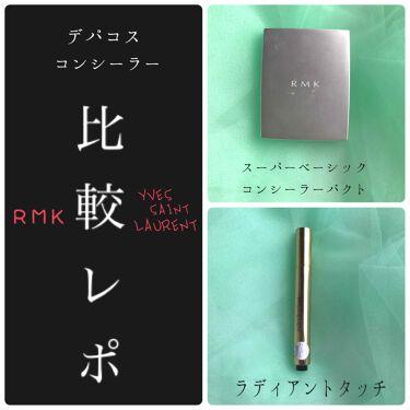 スーパーベーシック コンシーラーパクト/RMK/コンシーラーを使ったクチコミ(1枚目)