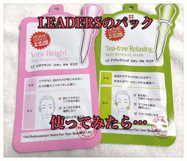 アクアリンガー スキン クリニック マスク/Leaders Cosmetics/シートマスク・パックを使ったクチコミ(1枚目)