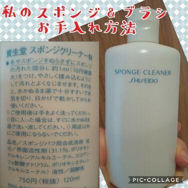 スポンジクリーナー/SHISEIDO/その他化粧小物を使ったクチコミ(1枚目)