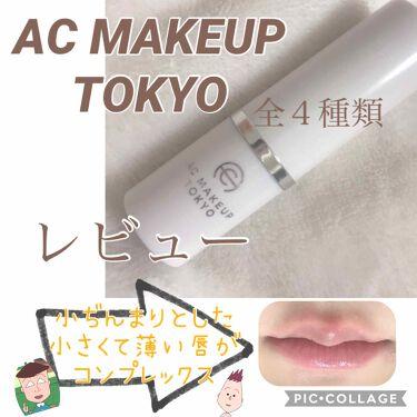 AC スムース リップ スティック/AC MAKEUP/口紅を使ったクチコミ(1枚目)