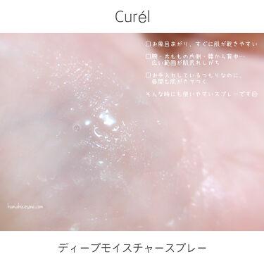 ディープモイスチャースプレー/Curel/ミスト状化粧水を使ったクチコミ(4枚目)
