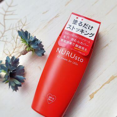 NURUsto 脚用CCクリーム/ペリカン石鹸/CCクリームを使ったクチコミ(1枚目)