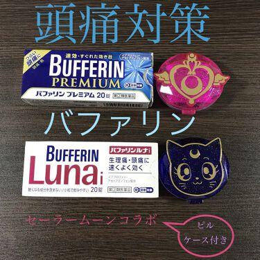 バファリン ルナi(医薬品)/バファリン/その他を使ったクチコミ(1枚目)