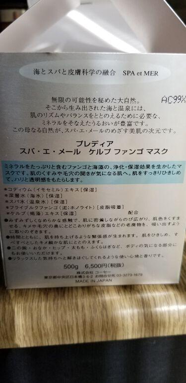 スパ・エ・メール ファンゴ シーバムクリア パック/プレディア/シートマスク・パックを使ったクチコミ(2枚目)
