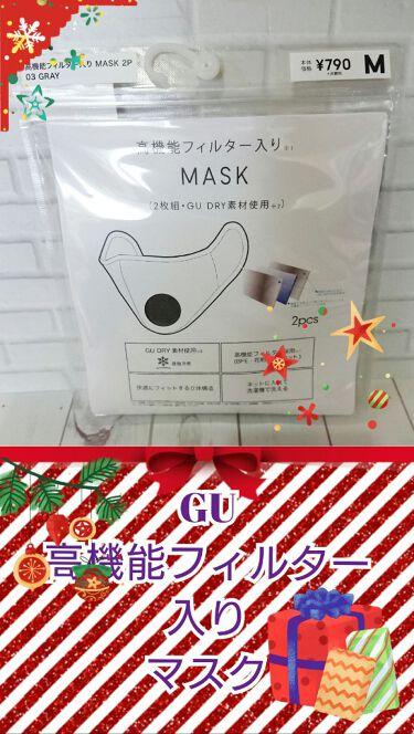 【画像付きクチコミ】👽GU高機能フィルター入りマスク(2枚組)👽03グレーカラーを購入しました。2枚組で790円(税抜き)👛このマスク、大きめサイズも売っていたはず🤔こちらのマスクはGUDRY素材が全面に出ている感じで、あまり伸びません( ̄▽ ̄;)耳の部...