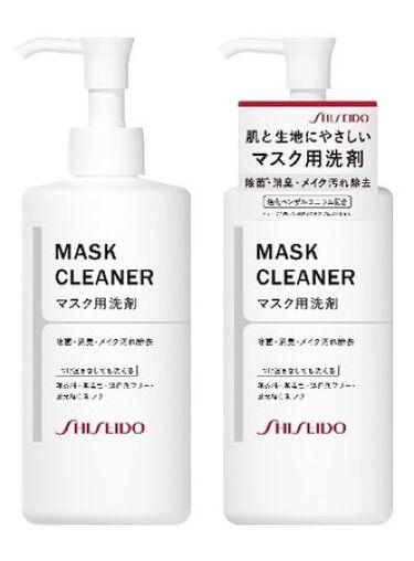 マスク用洗剤 SHISEIDO