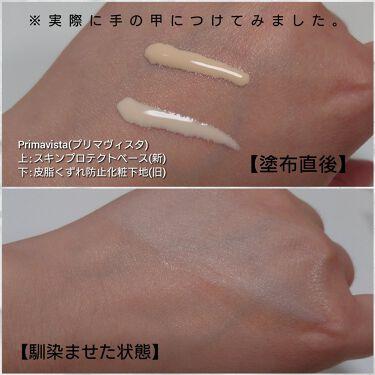 皮脂くずれ防止 化粧下地/プリマヴィスタ/化粧下地を使ったクチコミ(4枚目)