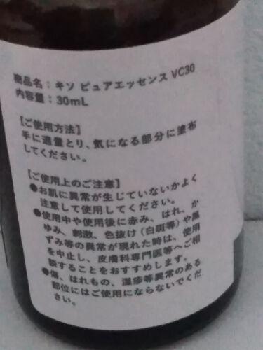 ピュアエッセンス VC30/KISO/美容液を使ったクチコミ(2枚目)