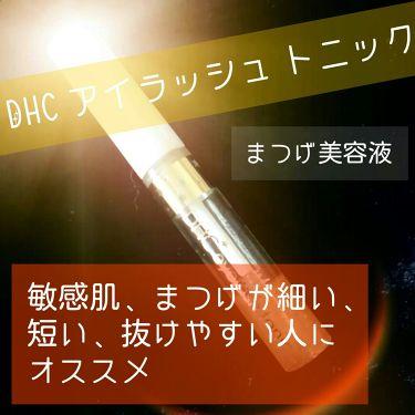 アイラッシュトニック/DHC/まつげ美容液を使ったクチコミ(1枚目)