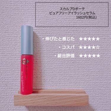 ラッシュケアエッセンス/CANMAKE/まつげ美容液を使ったクチコミ(3枚目)
