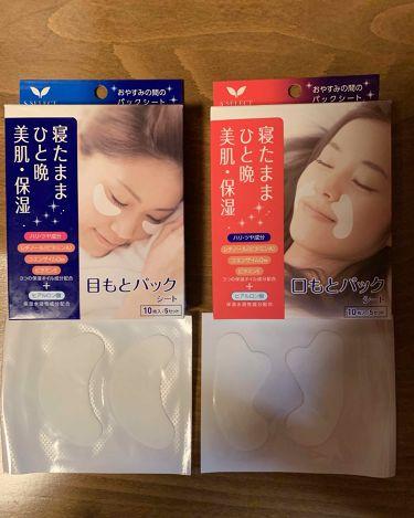 目元パックシート/森下仁丹/洗い流すパック・マスクを使ったクチコミ(1枚目)