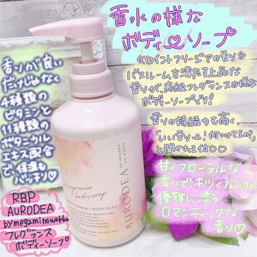AURODEA by megami no wakka fragrance body soap/RBP/ボディソープ by めい@イエベ春