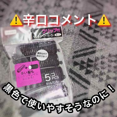 No.1 マジックヘアカーラー/DAISO/ヘアケアグッズを使ったクチコミ(1枚目)