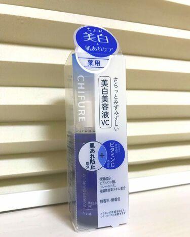 美白美容液 VC/ちふれ/美容液を使ったクチコミ(1枚目)