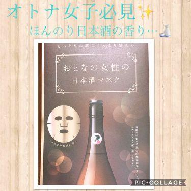 おとなの女性の日本酒マスク/その他/シートマスク・パックを使ったクチコミ(1枚目)