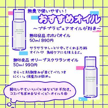 ホホバオイル/無印良品/ボディクリーム・オイルを使ったクチコミ(3枚目)
