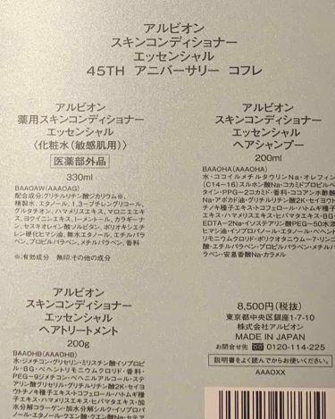 スキンコンディショナーエッセンシャル45THアニバーサリーコフレ/ALBION/化粧水を使ったクチコミ(2枚目)
