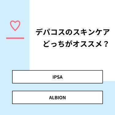 †あまぞん† on LIPS 「【質問】デパコスのスキンケアどっちがオススメ?【回答】・IPS..」(1枚目)