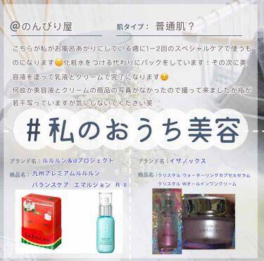 バランスケア エマルジョン R II/d プログラム/乳液を使ったクチコミ(1枚目)