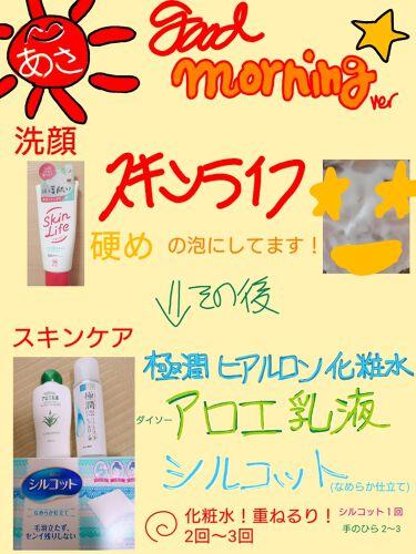 ハトムギ化粧水(ナチュリエ スキンコンディショナー h)/ナチュリエ/化粧水を使ったクチコミ(3枚目)
