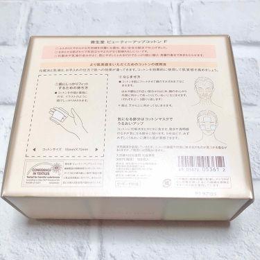 ビューティーアップコットン F/SHISEIDO/コットンを使ったクチコミ(4枚目)