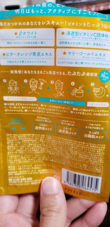 ルルルンワンナイト レスキュービタミン/ルルルン/シートマスク・パックを使ったクチコミ(2枚目)