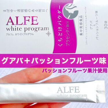 【画像付きクチコミ】ALFE(アルフェ)の集中美容食品『くちどけパウダー』をレポ📝アルフェ様より頂きました🙇♀️こちらは1日1本〜2本を目安に、水なしでそのまま飲むことが出来る美容パウダーです✨もちろんそのまま飲むのもいいけど、ヨーグルトや...