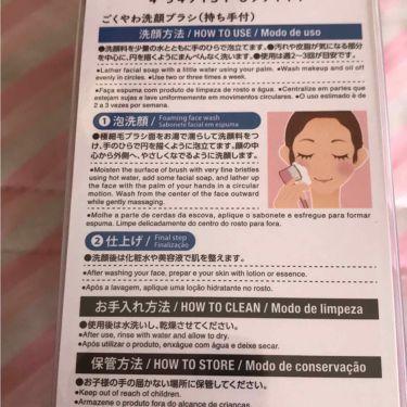 ごくやわ洗顔ブラシ/DAISO/その他スキンケアを使ったクチコミ(2枚目)