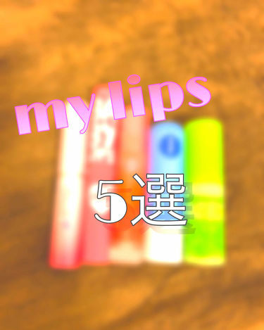 ニベア モイスチャーリップ 無香料/ニベア/リップケア・リップクリームを使ったクチコミ(1枚目)
