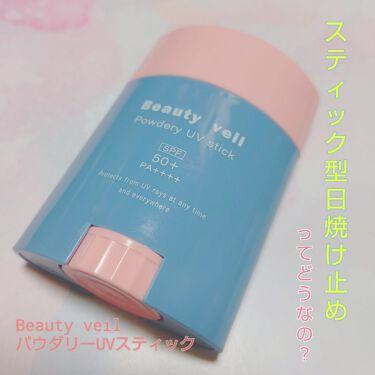 パウダリーUVスティック/Beauty veil/日焼け止め(ボディ用)を使ったクチコミ(1枚目)
