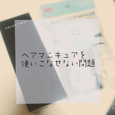 カラーコート デコレ/イリヤ コスメティクス/ヘアカラー・白髪染め・ブリーチを使ったクチコミ(1枚目)